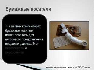 Учитель информатики 1 категории Т.Ю. Хохлова Бумажные носители На первых комп