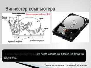 Учитель информатики 1 категории Т.Ю. Хохлова Винчестер компьютера Винчестер к