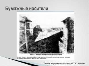 Учитель информатики 1 категории Т.Ю. Хохлова Бумажные носители
