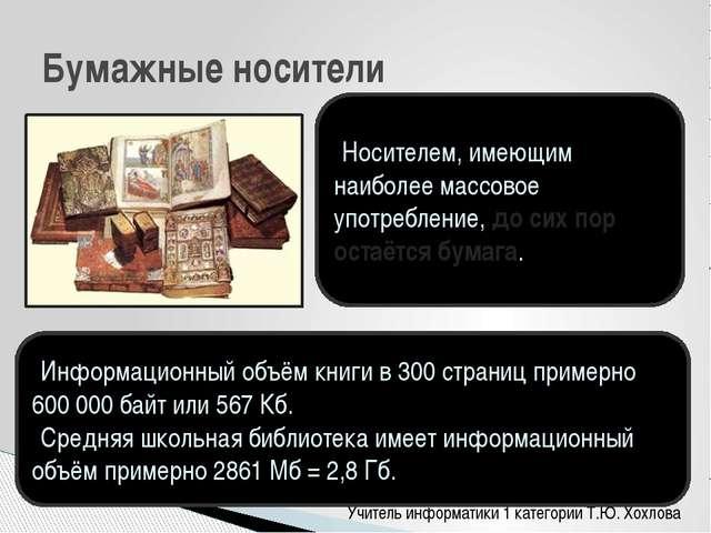 Учитель информатики 1 категории Т.Ю. Хохлова Бумажные носители Носителем, име...