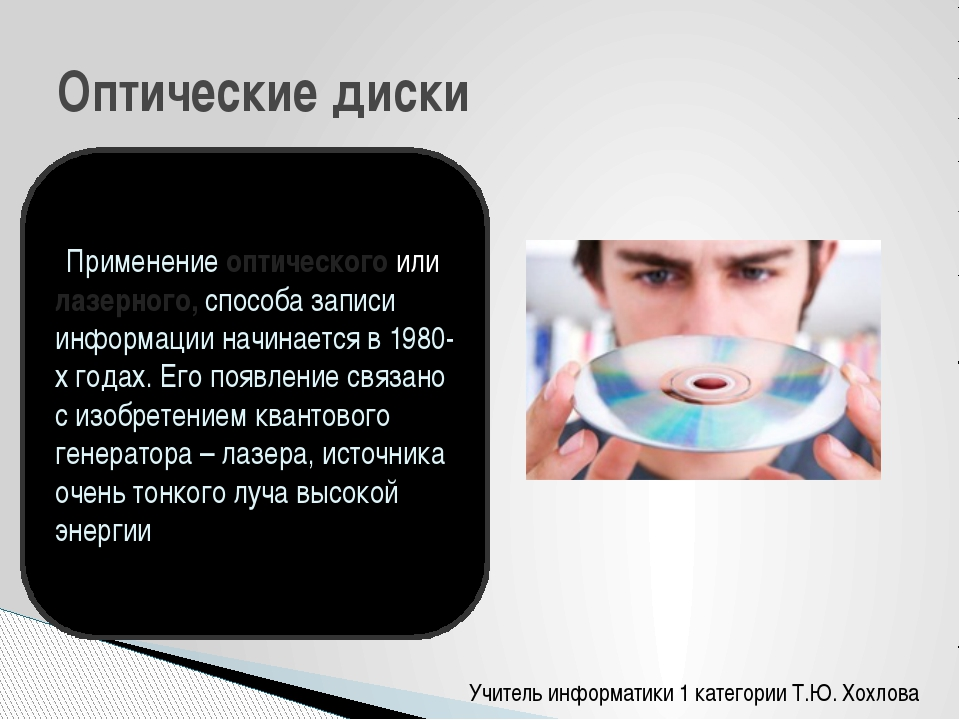 Учитель информатики 1 категории Т.Ю. Хохлова Оптические диски Применение опти...