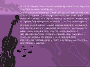Скрипка – музыкальная находка нашего времени. Звуки скрипки способны вызвать