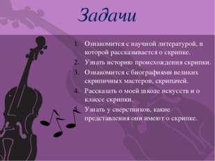 Задачи Ознакомится с научной литературой, в которой рассказывается о скрипке.