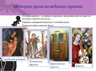История происхождения скрипки Сегодня скрипка – истинная «королева» академиче