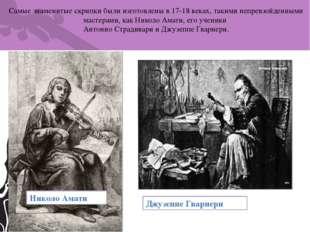 Самые знаменитые скрипки были изготовлены в 17-18 веках, такими непревзойден