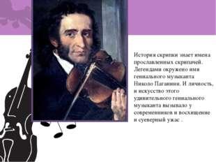 История скрипки знает имена прославленных скрипачей. Легендами окружено имя г