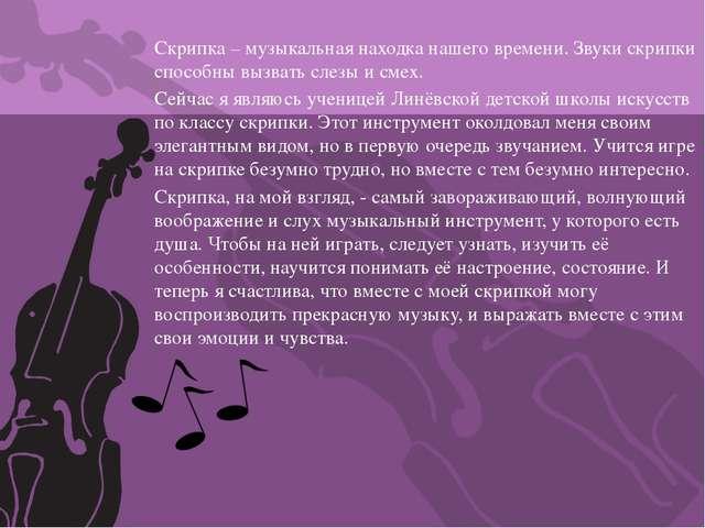 Скрипка – музыкальная находка нашего времени. Звуки скрипки способны вызвать...