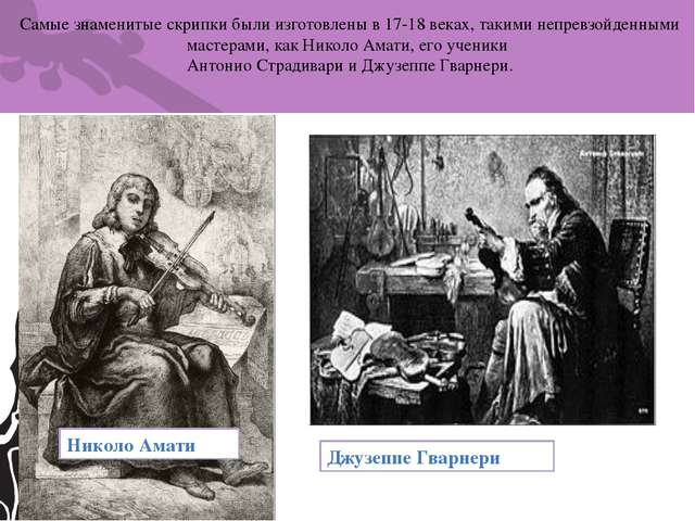 Самые знаменитые скрипки были изготовлены в 17-18 веках, такими непревзойден...