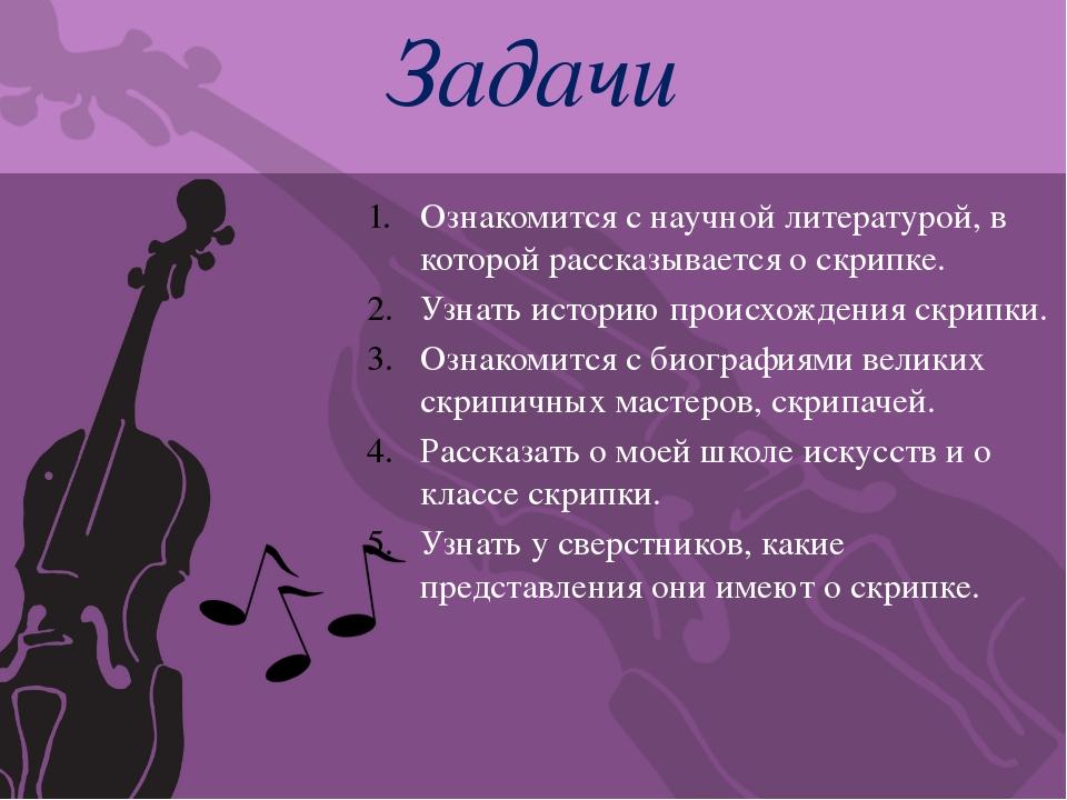 Задачи Ознакомится с научной литературой, в которой рассказывается о скрипке....