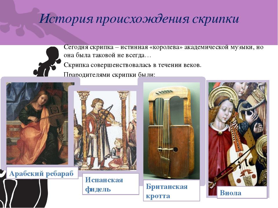 История происхождения скрипки Сегодня скрипка – истинная «королева» академиче...