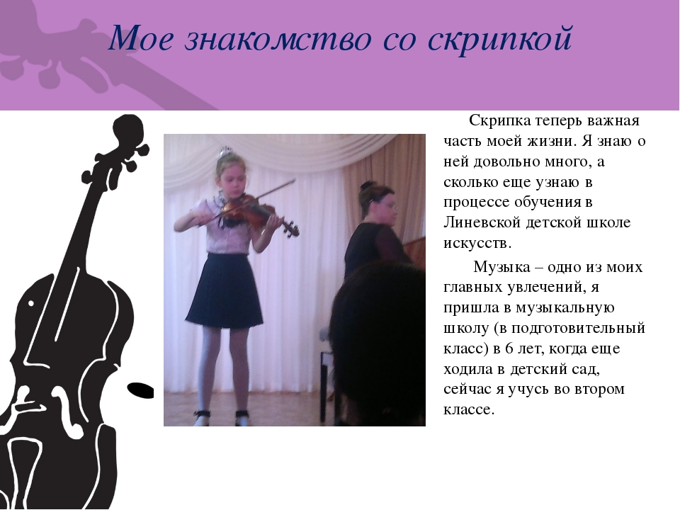 Мое знакомство со скрипкой Скрипка теперь важная часть моей жизни. Я знаю о н...