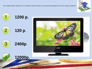 Цена телевизора 24000р. Предоплата за этот телевизор составляет 50% цены. Ско