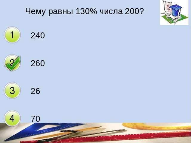 Чему равны 130% числа 200? 240 260 26 70