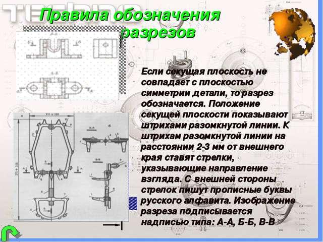 Правила обозначения разрезов Если секущая плоскость не совпадает с плоскость...
