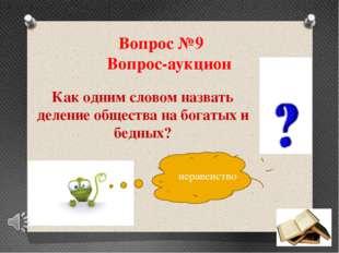 Вопрос №9 Вопрос-аукцион Как одним словом назвать деление общества на богатых