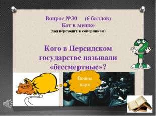 Вопрос №30 (6 баллов) Кот в мешке (ход переходит к соперникам) Кого в Персидс