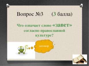 Вопрос №3 (3 балла) Что означает слово «завет» согласно православной культуре