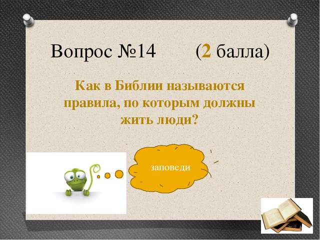 Вопрос №14 (2 балла) Как в Библии называются правила, по которым должны жить...
