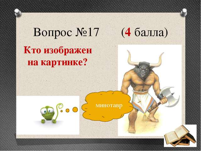 Вопрос №17 (4 балла) Кто изображен на картинке? минотавр
