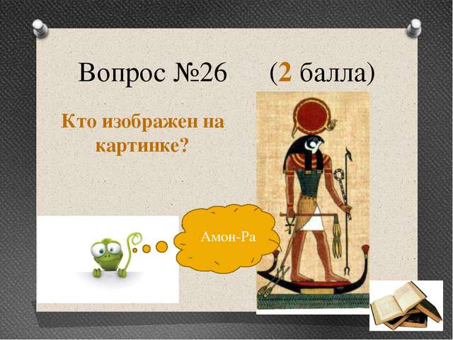 Вопрос №26 (2 балла) Кто изображен на картинке? Амон-Ра