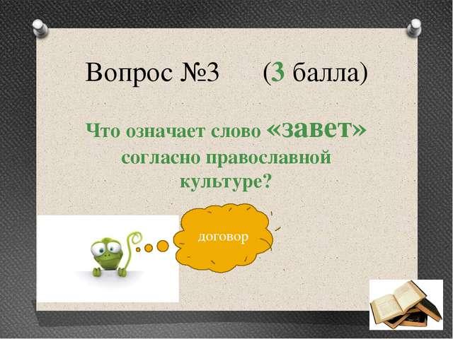 Вопрос №3 (3 балла) Что означает слово «завет» согласно православной культуре...