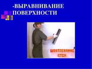 -ВЫРАВНИВАНИЕ ПОВЕРХНОСТИ