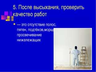 5. После высыхания, проверить качество работ — это отсутствие полос, пятен, п