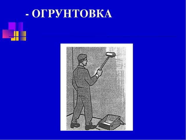 - ОГРУНТОВКА