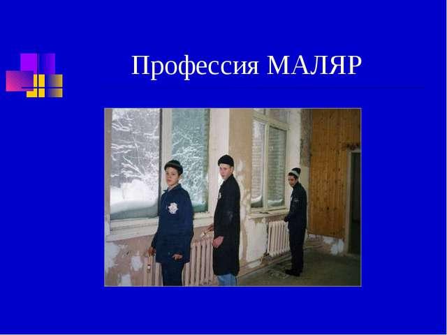 Профессия МАЛЯР