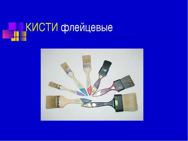 КИСТИ флейцевые