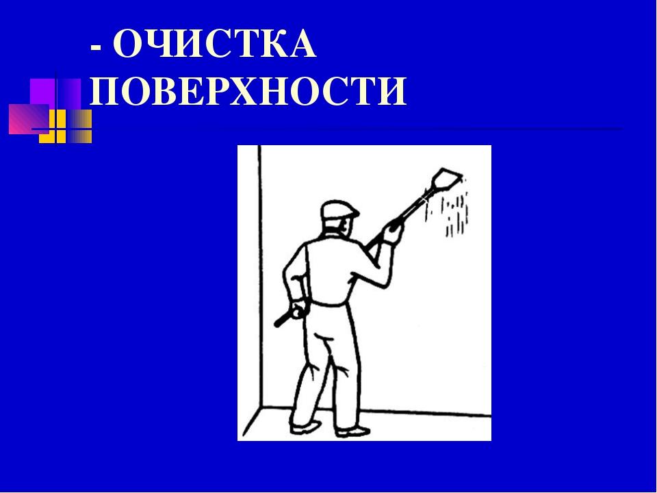 - ОЧИСТКА ПОВЕРХНОСТИ