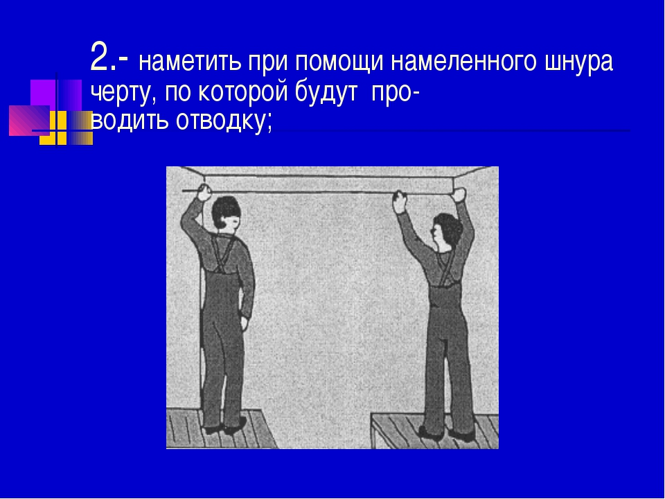 2.- наметить при помощи намеленного шнура черту, по которой будут про- водить...