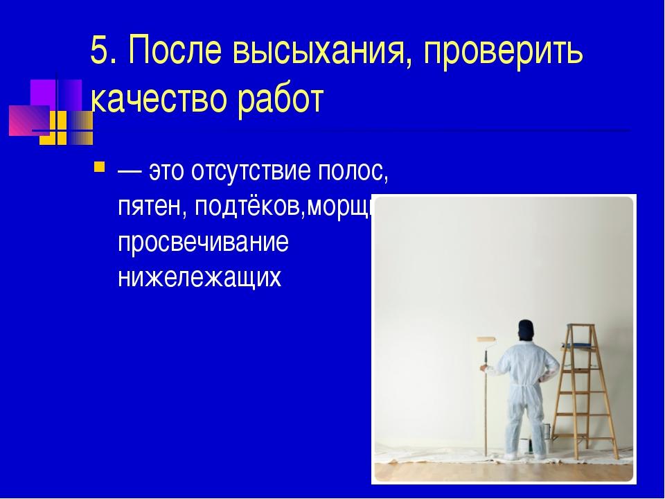 5. После высыхания, проверить качество работ — это отсутствие полос, пятен, п...