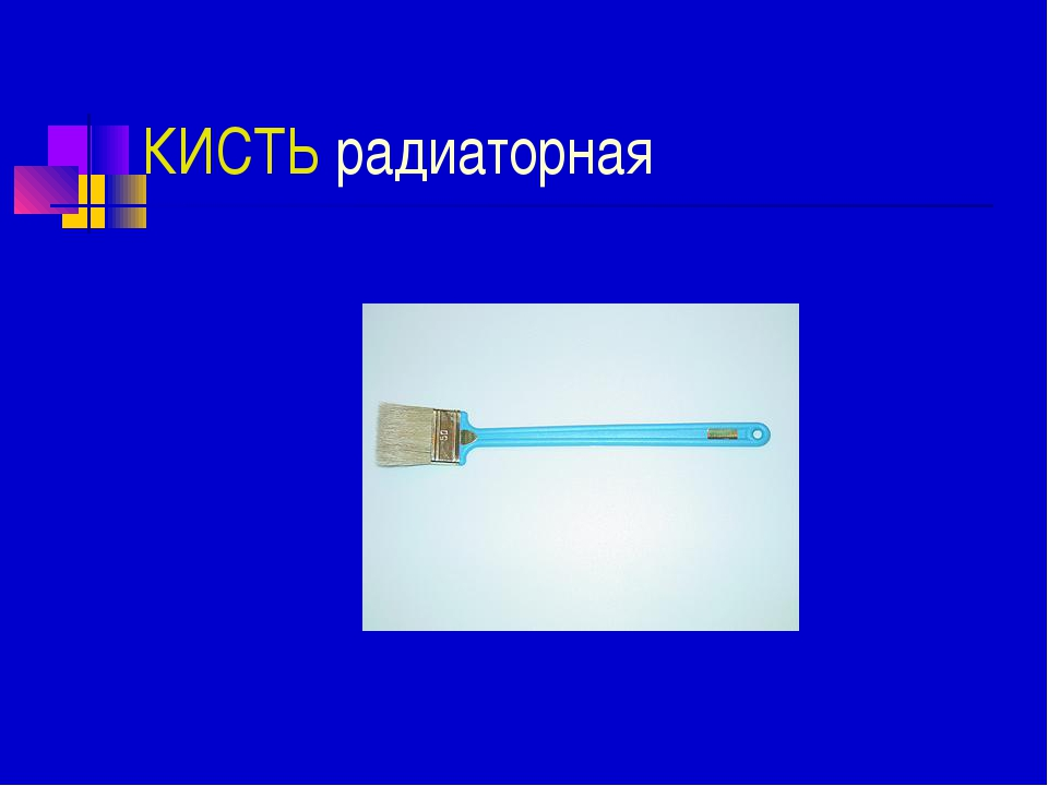 КИСТЬ радиаторная