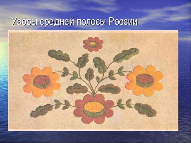 Узоры средней полосы России
