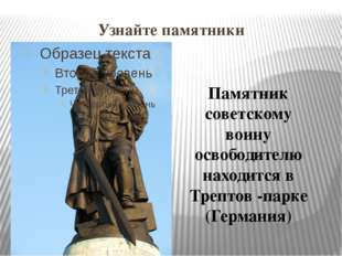 Узнайте памятники Памятник советскому воину освободителю находится в Трептов