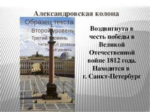 Александровская колона Воздвигнута в честь победы в Великой Отечественной вой