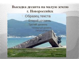 Высадка десанта на малую землю г. Новороссийск