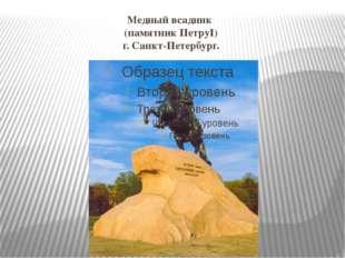 Медный всадник (памятник ПетруI) г. Санкт-Петербург.