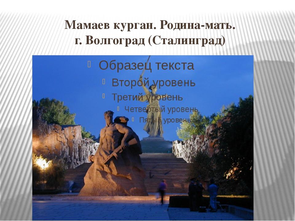 Мамаев курган. Родина-мать. г. Волгоград (Сталинград)