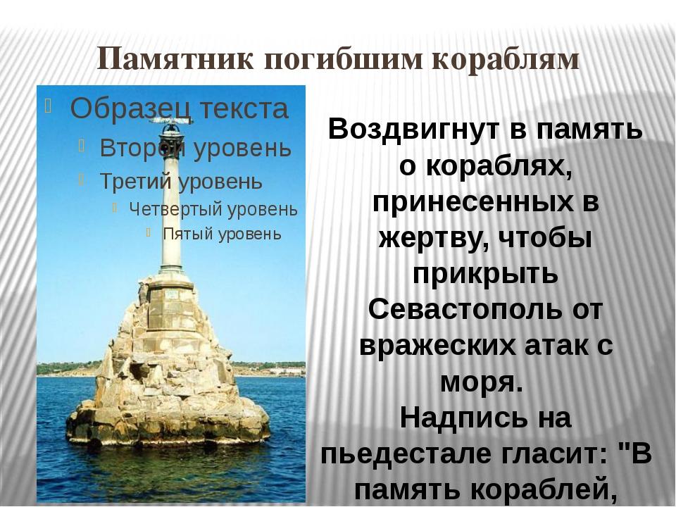 Памятник погибшим кораблям Воздвигнут в память о кораблях, принесенных в жерт...