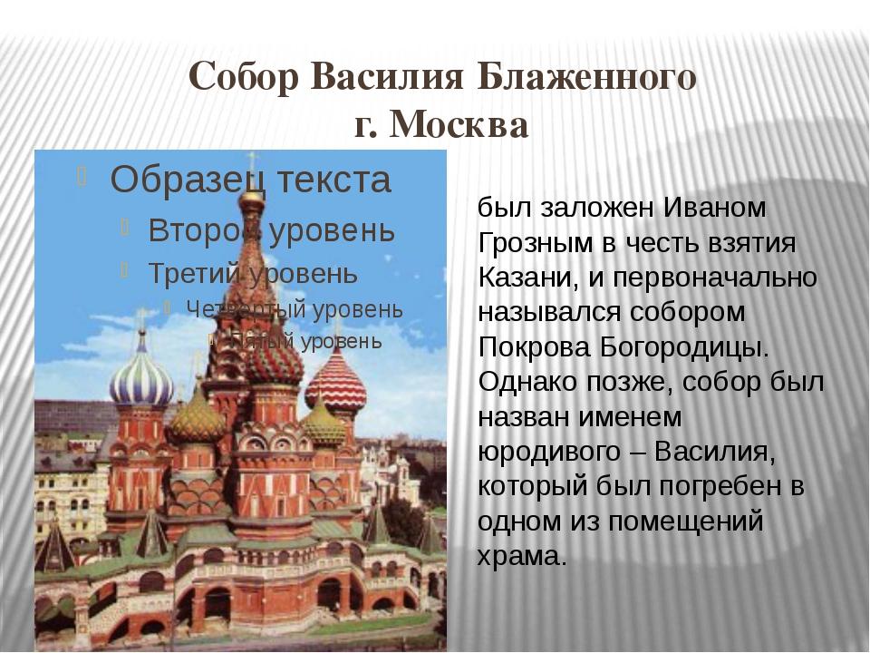 Собор Василия Блаженного г. Москва был заложен Иваном Грозным в честь взятия...