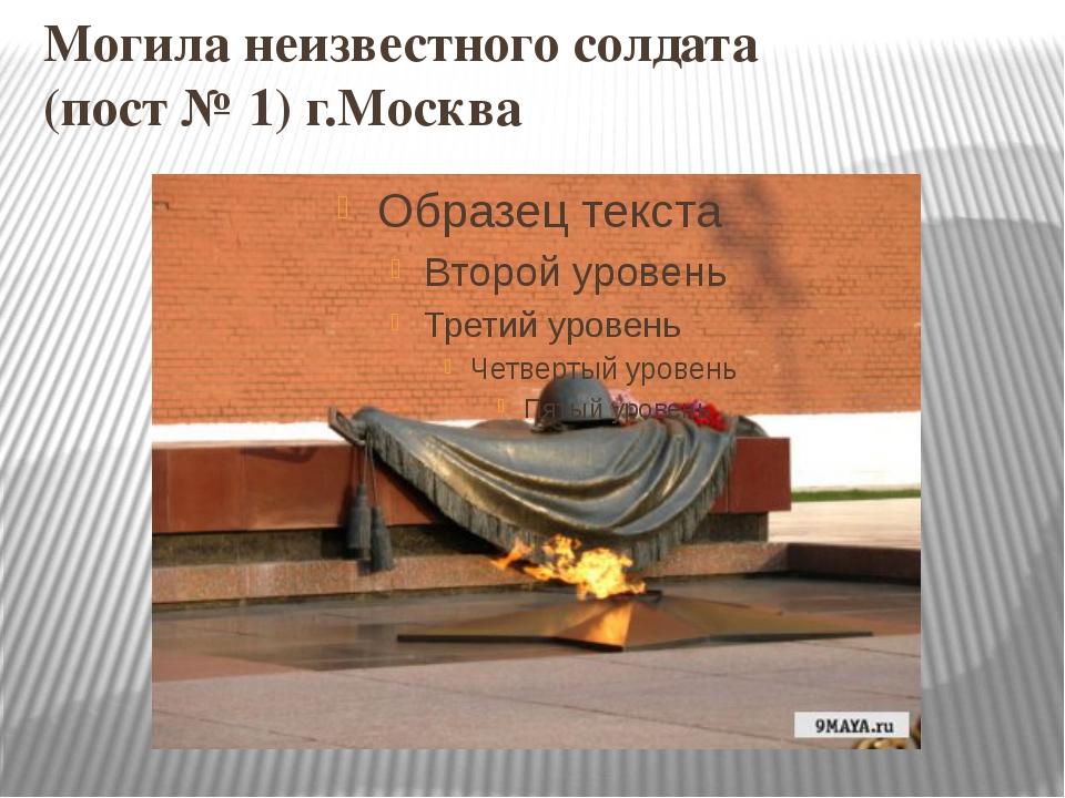 Могила неизвестного солдата (пост № 1) г.Москва