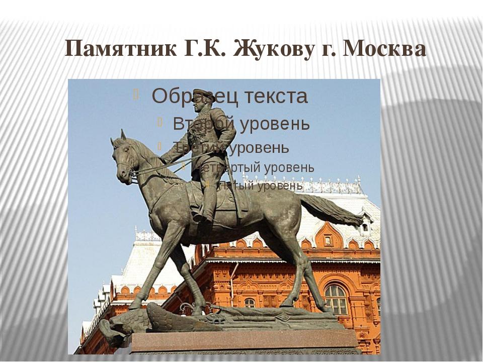 Памятник Г.К. Жукову г. Москва