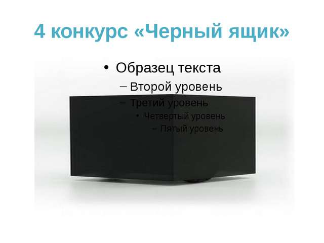 4 конкурс «Черный ящик»