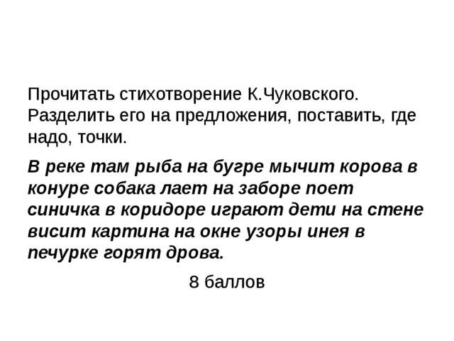 Прочитать стихотворение К.Чуковского. Разделить его на предложения, поставит...