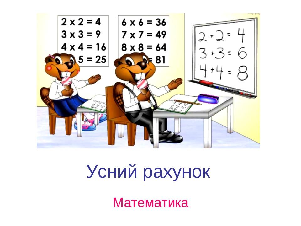 Усний рахунок Математика