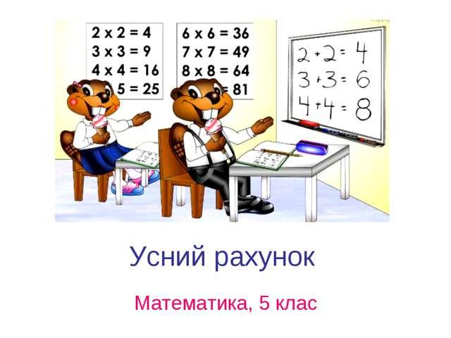 Усний рахунок Математика, 5 клас