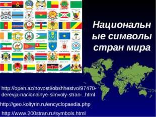 Национальные символы стран мира http://www.200stran.ru/symbols.html http://ge
