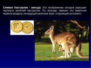 Символ Австралии - кенгуру. Его изображение сегодня украшает паспорта жителей